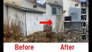 札幌で物置解体作業をしました。