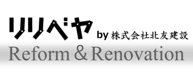 札幌のリフォームならリリベヤby株式会社北友建設